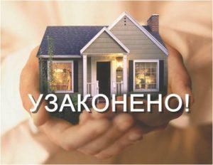 Узаконение построенного дома, здания